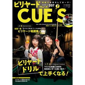 CUE'S (キューズ) 2021年07月号 (Vol.207) 2021年06月04日発売 【ビリヤード専門雑誌】 DVD付き | ビリヤード・ゲームブック