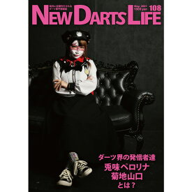 N.D.L ニューダーツライフ vol.108 (NEW DARTS LIFE) | ダーツ書籍