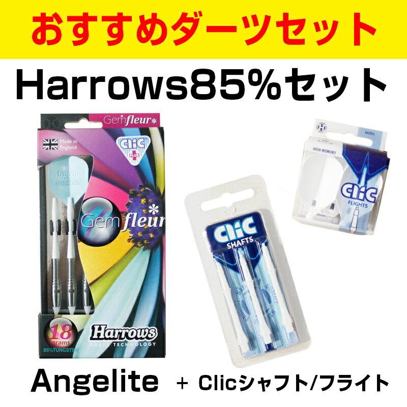 ダーツセット 初心者 エンジェライト(タングステン85% Angelite)×Clicシャフト・フライト付き3点セット