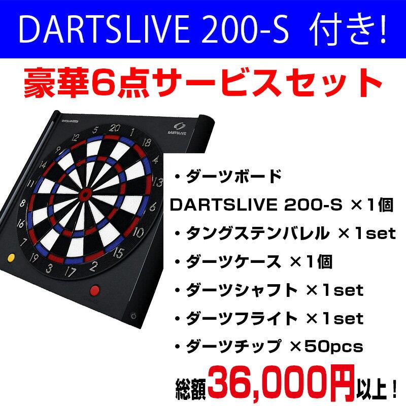 総額36000円以上!ダーツボード「DARTSLIVE 200-S」タングステンバレル 付き HAPPY BAG