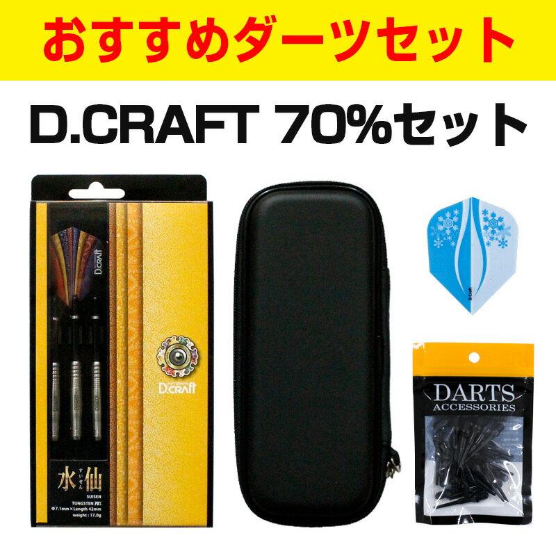 ダーツセット D.CRAFT タングステン70% ダーツセット (Tungsten70% Darts Set)[ダーツセット 初心者]