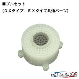 ダーツマシン ブルセット セグメント【ダーツライブ2 DX・EX専用】