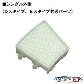 ダーツマシン セグメント シングル外側【ダーツライブ2 DX・EX専用】