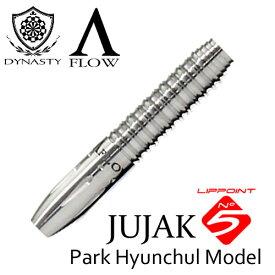 【ブラックフライデーセール】ダーツ バレル DYNASTY BLACK LINE A-FLOW JUJAK No.5 Park Hyunchul MODEL[ダイナスティー ダーツバレル]