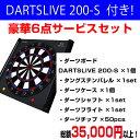 【数量限定】総額35000円以上!ダーツボード「DARTSLIVE 200-S」タングステンバレル 付き HAPPY BAG