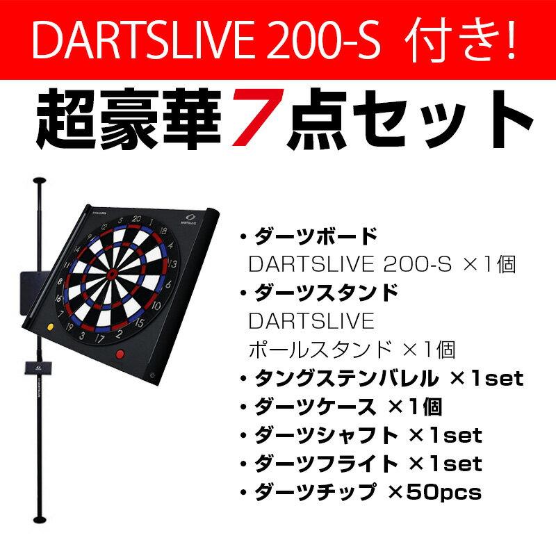 ダーツボード DARTSLIVE 200-S & ダーツスタンド DARTSLIVE POLE STAND バレル・ケースなど豪華7点付き HAPPY BAG SET