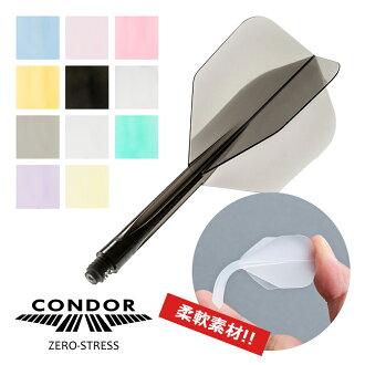 无印刷  零烦恼CONDOR(神鹰)一体式镖杆叶