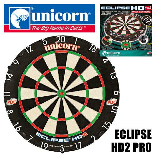 ダーツボード unicorn(ユニコーン) ECLIPSE HD2 PRO ハードボード