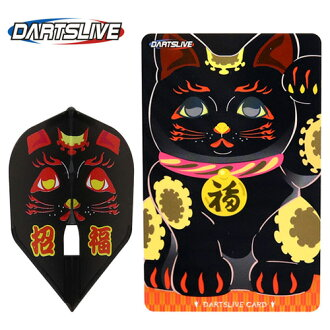 DARTSLIVE card Special Pack flight L, Lucky Cat in Black
