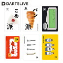 ダーツ DARTSLIVE CARD ライブカード パロディ パン 米 カイロ チンアナゴ(メール便OK/1トリ)