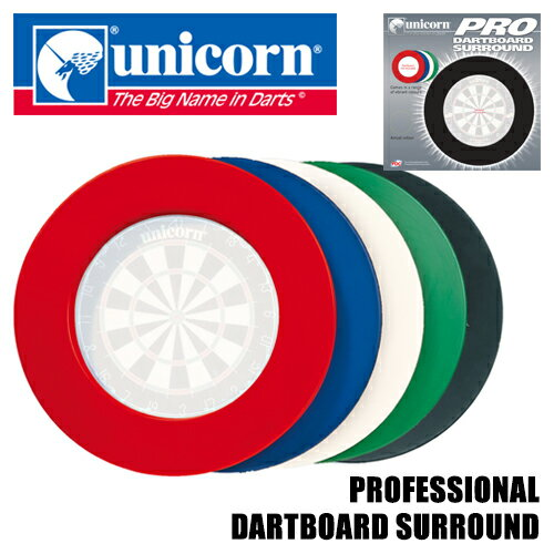 ダーツ unicorn ユニコーン プロフェッショナル ダーツボード サラウンド (メール便不可)