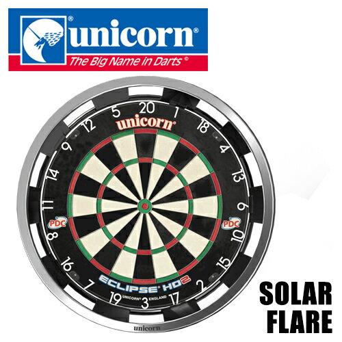 ダーツ unicorn ダーツボード サラウンド SOLAR FLARE ソーラーフレア(メール便不可)