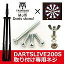 DARTSLIVE200S 取り付け専用ネジ for マルチダーツスタンド (メール便OK/3トリ)
