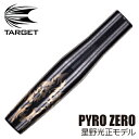 ダーツ バレル TARGET PYRO ZERO 星野光正モデル ターゲット パイロ ゼロ(メール便OK/9トリ)