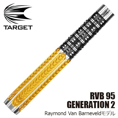 ダーツ バレル TARGET RVB 95 GEN-2 SOFT TIP 19g 100159 Raymond van Barneveld選手モデル ターゲット レイモンド・ヴァン・バーナベルド(メール便OK/10トリ)