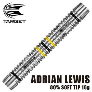 ダーツ バレル TARGET ADRIAN LEWIS 80% SOFT TIP 16g (メール便OK/9トリ)
