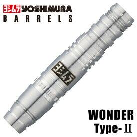ダーツバレル ヨシムラバレルズ WONDER Type-2