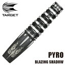 ダーツ バレル TARGET PYRO BLAZING SHADOW ブレイジングシャドウ 星野光正モデル (メール便OK/9トリ)