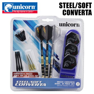 Dart set unicorn STEEL/SOFT converter