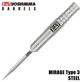 【受注発注】ダーツ バレル ヨシムラ MIRAGE Type-3 STEEL ミラージュ