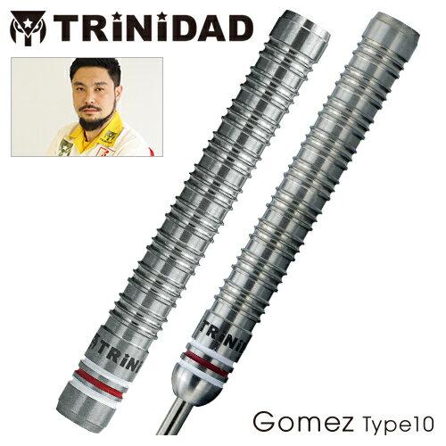 予約 ダーツ バレル TRiNiDAD PRO Gomez type 10 2BA STEEL トリニダード プロ ゴメス 山田勇樹 選手考案モデル (メール便不可)