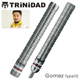 ダーツ バレル TRiNiDAD PRO Gomez type 10 2BA STEEL トリニダード プロ ゴメス 山田勇樹 選手考案モデル (メール便不可)