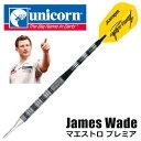 (SALE) ダーツバレルunicorn(ユニコーン) James Wade ジェームス ウェイド マエストロ (メール便不可)