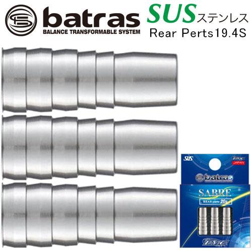 ダーツ バレル DMC bts Parts SUS Rear 19.4S Sabre BATRAS カスタムパーツ
