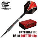 ダーツ バレル TARGET DAYTONA FIRE DF-10 SOFT 18g
