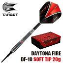 ダーツ バレル TARGET DAYTONA FIRE DF-10 SOFT 20g (メール便不可)