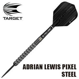 ダーツ バレル TARGET ADRIAN LEWIS PIXEL STEEL (メール便OK/9トリ)