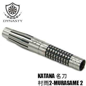 DYNASTY KATANA名刀阵雨2(MURASAME2)(不可)