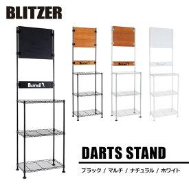 ダーツボードスタンド BLITZER ブリッツァー ブラック ホワイト マルチ ナチュラル 自立式 ダーツスタンド