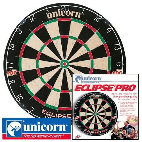 ダーツボード unicorn (ユニコーン) ECLIPSE (エクリプス) PRO ハードボード