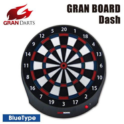 ダーツ 電子 ダーツボード GRAN BOARD Dash ダッシュ ブルー グランボード (メール便不可)