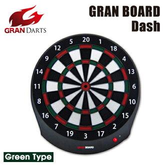 电子飞镖格兰板破折号 (dash) 绿色 (非员额飞行)