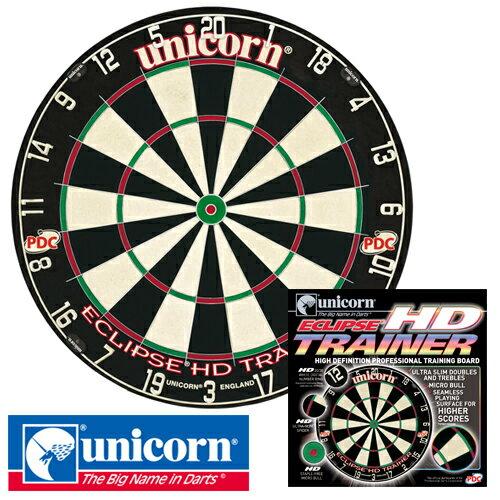 ダーツボード unicorn ECLIPSE HD TRAINER ハードボード(メール便不可)