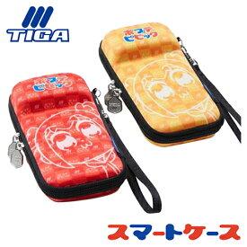 ダーツケース TIGA SMART CASE × ポプテピピック コラボ ティガ