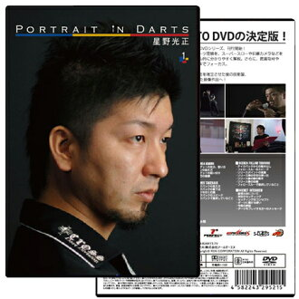 PORTRAIT IN DARTS 호시노 光正 (DVD)