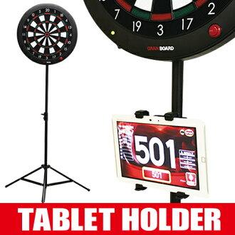 TRiNiDAD 태블릿 홀더 멀티 다트 스탠드 전용 (포스트 편 불가)