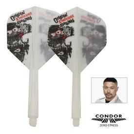 ダーツ フライト CONDOR YAMADASAND Small Standard ホワイト コンドル ヤマダサンド 山田 勇樹 スモール スタンダード (メール便OK/5トリ)