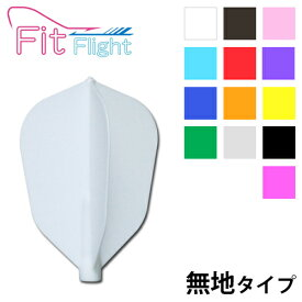 【SALE】ダーツ フライト Fitフライト 無地 3枚入り スーパーシェイプ フィットフライト Fit Flight(メール便OK/3トリ)