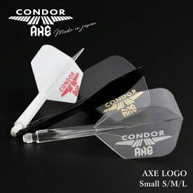 ダーツ フライト コンドルアックス AXEロゴ スモール CONDOR AXE LOGO Small 硬コン シャフト一体型
