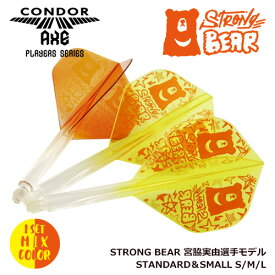ダーツ フライト CONDOR AXE Strong BEAR コンドルアックス ストロングベアー 宮脇実由 選手モデル くま (メール便OK/5トリ)