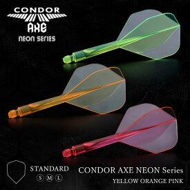 ダーツ フライト CONDOR AXE NEON Standard コンドルアックス ネオン スタンダード (メール便OK/5トリ)