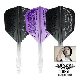 ダーツ フライト CONDOR AXE Feather Small コンドルアックス フェザー 佐藤詩織 選手モデル グラデーションMIX (メール便OK/5トリ)