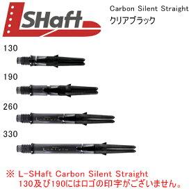 ダーツ Lシャフト Carbon カーボン Silent Straight クリアブラック(メール便OK/2トリ)