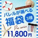 TRiNiDAD・PROバレルが選べる福袋 11,800円 (ポスト便不可)