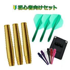 【初心者向け】【数量限定】初めてのブラスダーツセット 899円(ポスト便OK/20トリ)