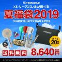 【数量限定】2019年夏の福袋 TRiNiDAD Xバレルが20種類から選べる 豪華7点セット 限定ハンディファン&サコッシュ (メール便不可)